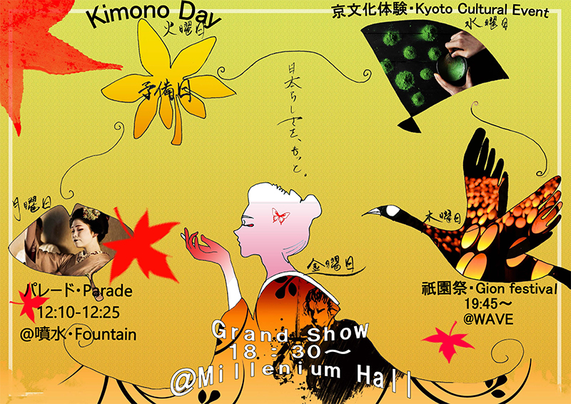 home_gallery_id214_Kyoto_week_event